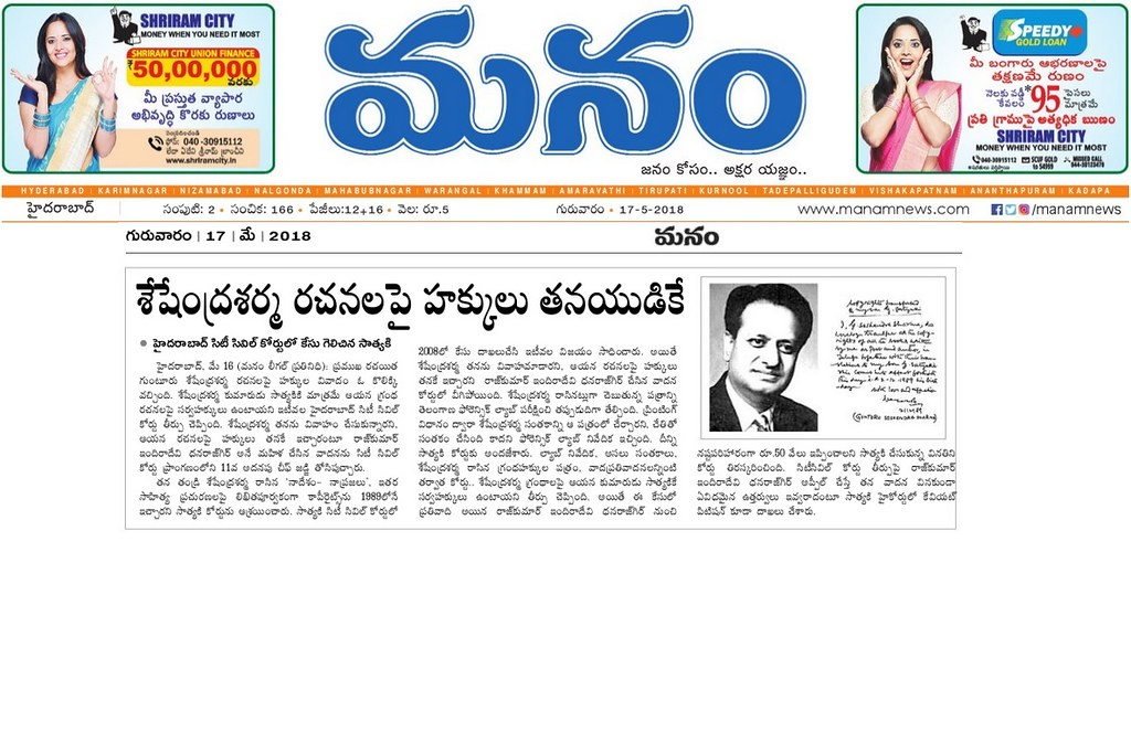 Manam : Telugu News Paper : 17th May 2018 | Manam : Telugu N