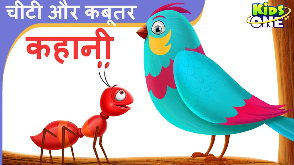 ant and pigeon | Hindi Panchatantra Stories for Kids, Childr… | Flickr