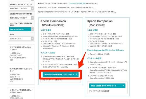 Xperiaコンパニオン(Xperia_Companion)_サポート___ソニーモバイル公式サイト-2 | by sakurajima2009