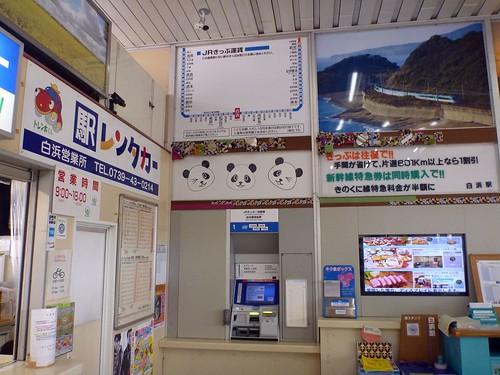 JR Shirahama Station | by Kzaral