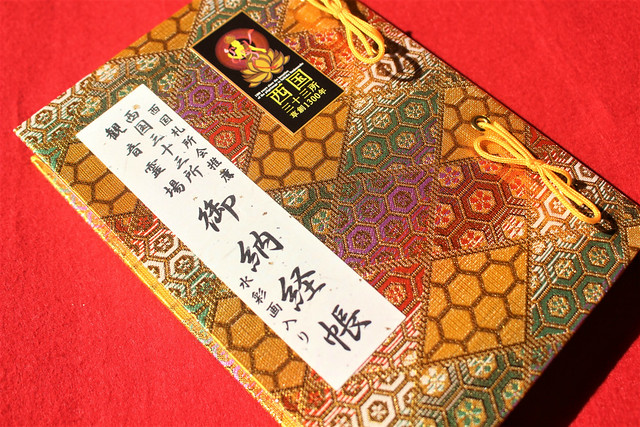 saikoku-gosyuincho023