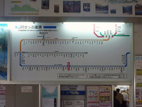 JR Kii-Tanabe Station | by Kzaral
