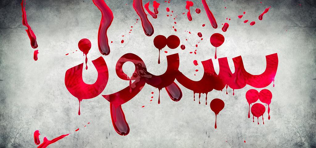 Pashtun Genocide by Pakistan Army | Manzoor Pashteen, Pashto