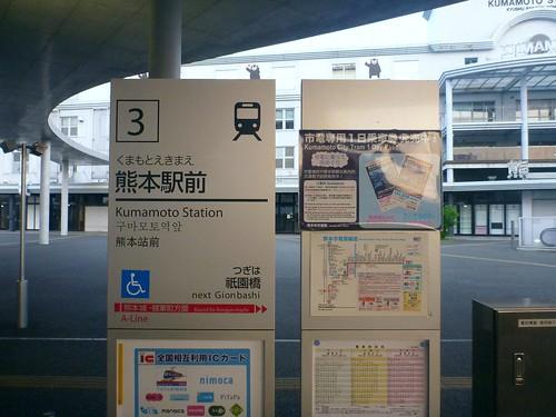 Kumamoto City Tram Kumamoto-Ekimae Station   by Kzaral