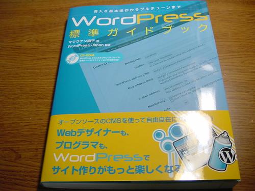 WordPress標準ガイドブック