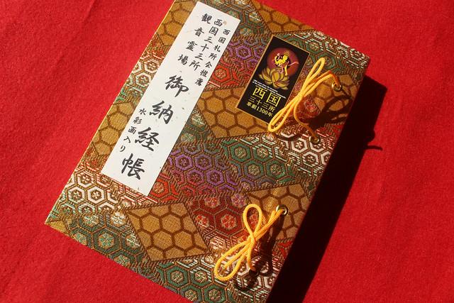 saikoku-gosyuincho013