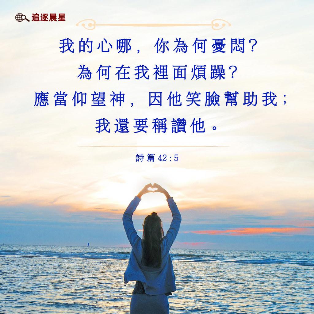 "Image result for ""我的心哪,你为何忧闷?为何在我里面烦躁?应当仰望神,因祂笑脸帮助我,我还要称赞祂。(诗42:5)"
