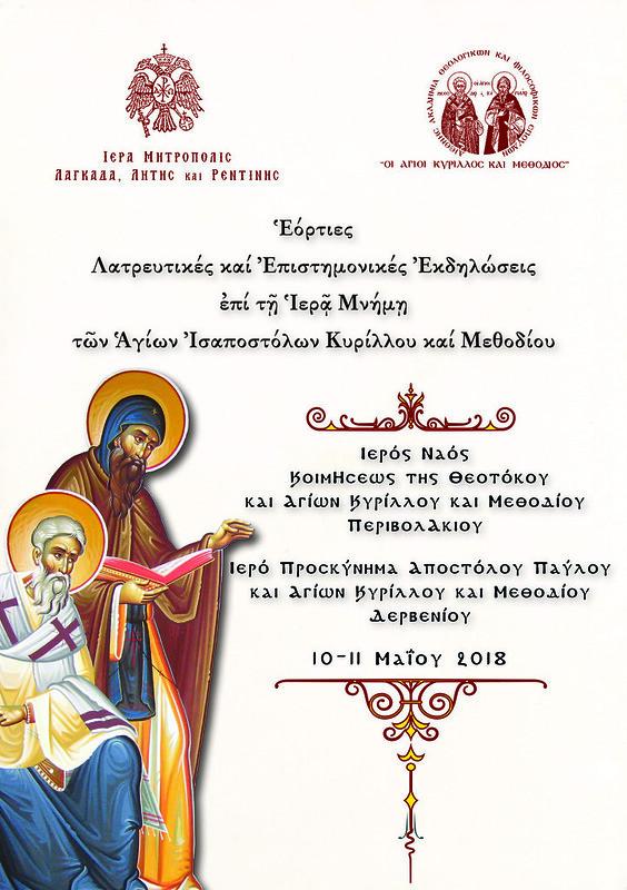 1 Πρόγραμμα Αγιος Κύριλλος και Μεθόδιος