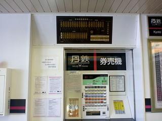Tantetsu Fukuchiyama Station | by Kzaral